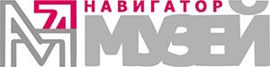 Музей-Навигатор Актуальные древности (работает на дому)